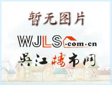 吴江平望房产-华天书香苑