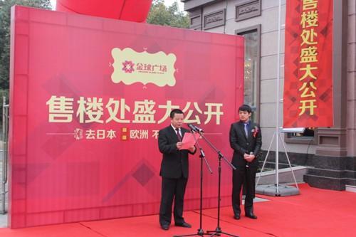 金球广场2月25日售楼中心盛大公开