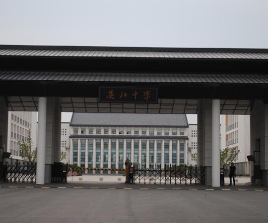 点击图片放大 吴江中学