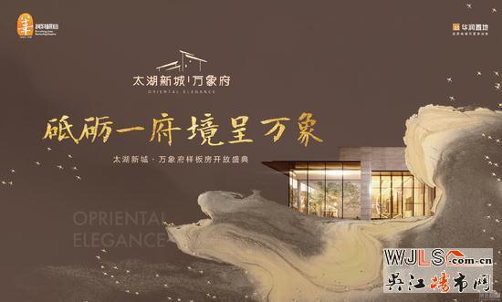太湖新城·万象府样板房5月12日盛世启幕