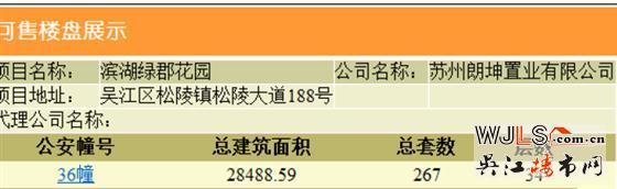 昨日吴江两盘领预售证,今日一盘将加推