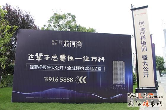 6月9日银城万科苏河湾样板房璀璨公开