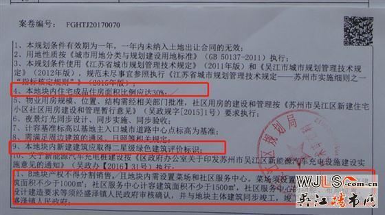 安居8.23亿拿下吴江盛泽潜龙渠宅地 楼面价9587元/平