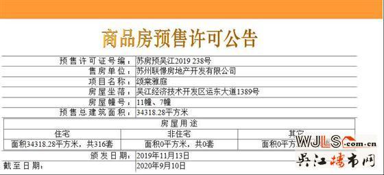 联发颂棠雅庭领预售证 预计本周末开盘