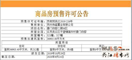 豪门府邸领预售证 备案价10291-11791元/平