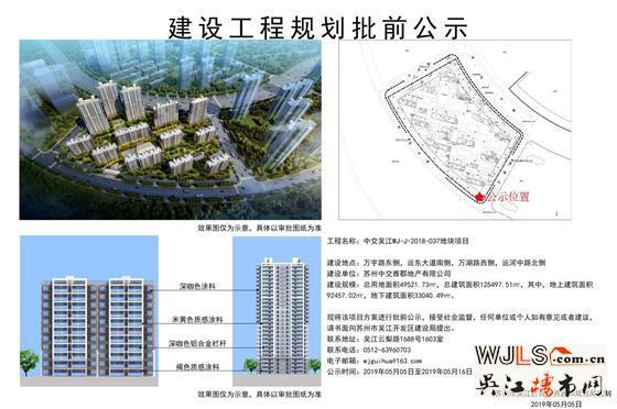 中交运东板块37号地块规划出炉,将建13幢高层、小高层住宅产品