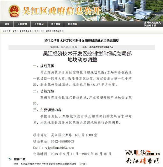 吴江经开区局部控规调整 新增住宅用地