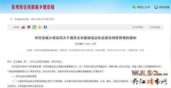 苏州发布新政:规范精装修管理 样板间所见即所得